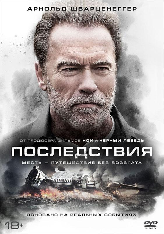 Последствия (DVD) Aftermath
