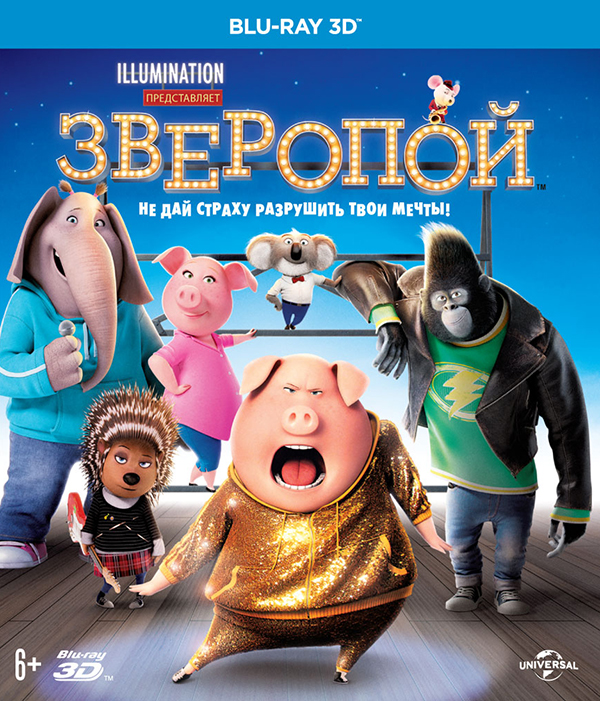 Зверопой (Blu-ray 3D) Sing