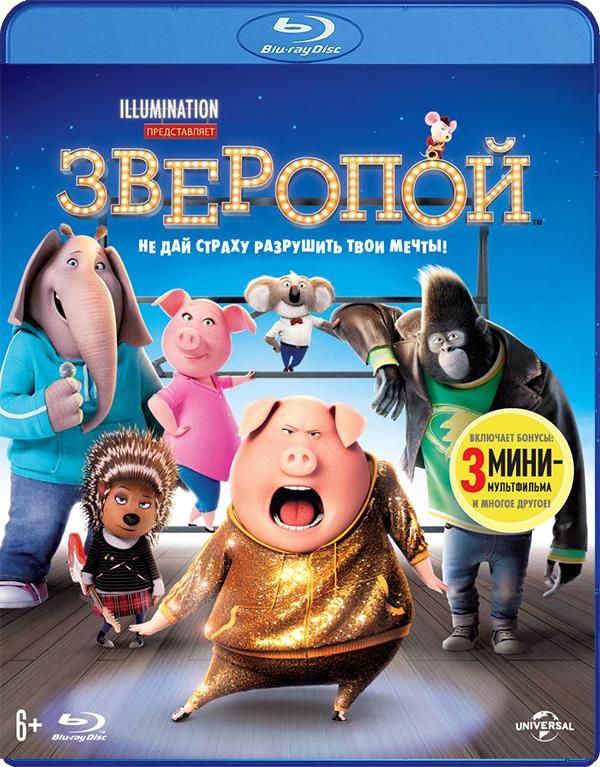 Зверопой (Blu-ray) SingКиностудия Illumination Entertainment, подарившая нам мультик Тайная жизнь домашних животных, представляет новую музыкальную анимированную комедию Зверопой из жизни зверей – о том, как преодолеть страх и раскрыть свои таланты.<br>