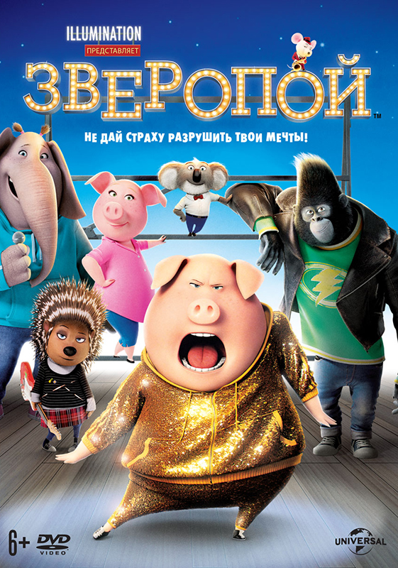 Зверопой (DVD) Sing