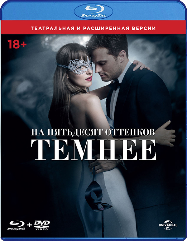 На пятьдесят оттенков темнее. Специальное издание (Blu-ray + DVD) Fifty Shades Darker
