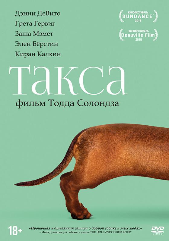 Такса (DVD) Wiener-DogФильм Такса – трогательная, вместе с тем наполненная сарказмом история путешествия таксы от хозяина к хозяину.<br>