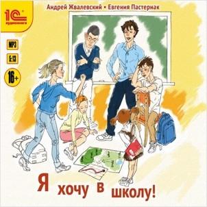 Пастернак Евгения, Жвалевский Андрей Я хочу в школу! хочу квартиры в девяткино
