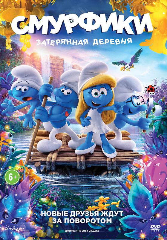Смурфики: Затерянная деревня (DVD) Smurfs: The Lost Village