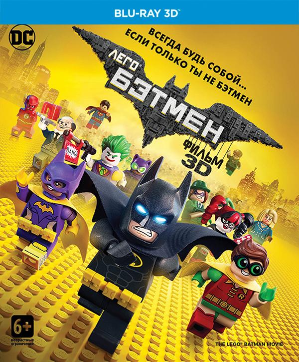 Лего Фильм: Бэтмен (Blu-ray 3D + 2D) The LEGO Batman MovieВ мультфильме Лего Фильм: Бэтмен Готэму вновь грозит опасность. И на его стражу становится единственный герой, которого заслуживает этот город &amp;ndash; Бэтмен, альтер-эго миллиардера Брюса Уэйна, живущего в своем огромном родовом поместье вместе с дворецким Альфредом.<br>