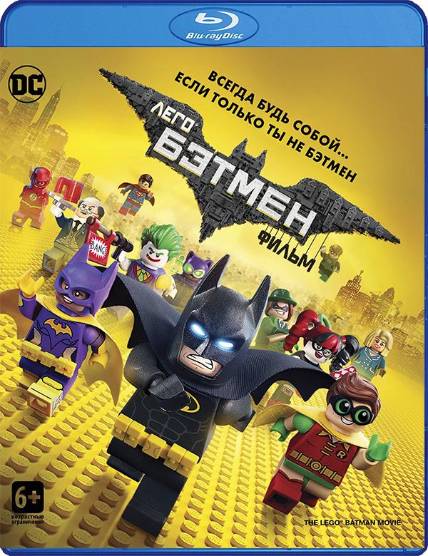 Лего Фильм: Бэтмен (Blu-ray) The LEGO Batman Movie