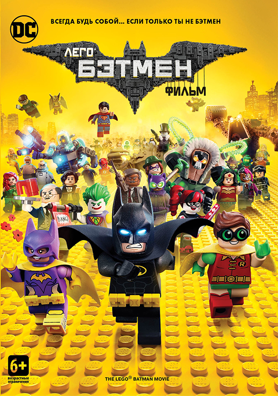 Лего Фильм: Бэтмен (DVD)