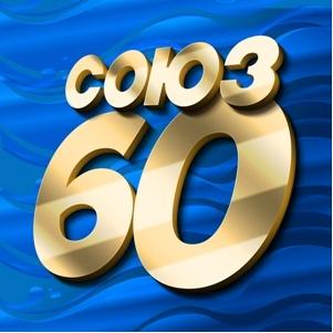 Сборник: Союз 60 (CD)