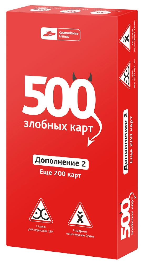 Настольная игра 500 злобных карт: Дополнение 2 – Еще 200 картВстречайте второе дополнение для настольной игры «500 злобных карт» – Еще 200 карт.<br>