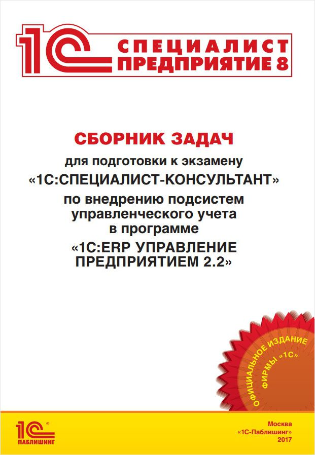 Сборник задач для подготовки к экзамену «1С:Специалист-консультант» по внедрению подсистем управленческого учета в программе «1С:ERP Управление предприятием 2.2»