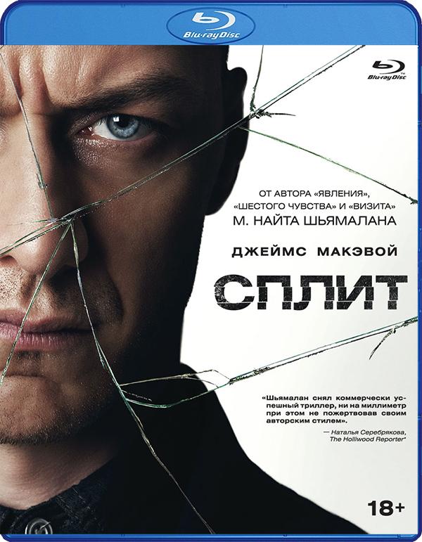 Сплит (Blu-ray) Split