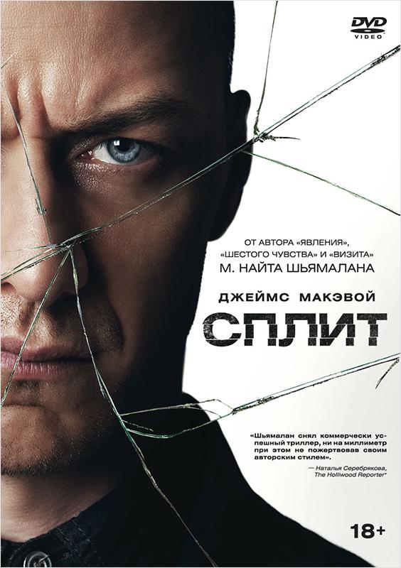 Сплит (DVD) Split