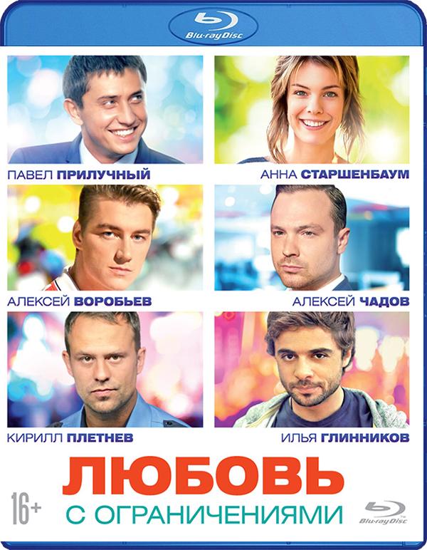 Любовь с ограничениями (Blu-ray) диск с фильмам не торопи любовь диск в интернет магазине