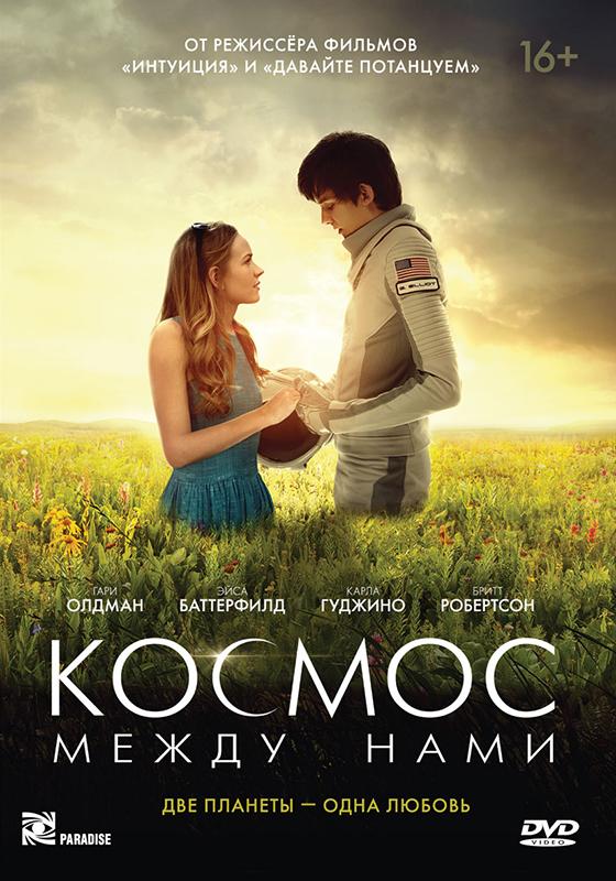 Космос между нами (DVD) The Space Between Us