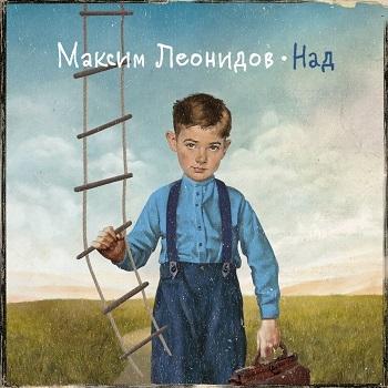 Максим Леонидов – Над (CD)