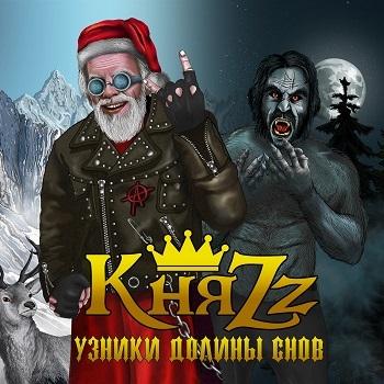 КняZz – Узники долины снов (CD)