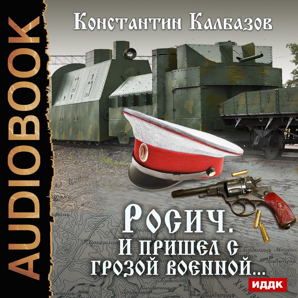 Калбазов  Константин Росич: И пришел с грозой военной... Книга 2 (цифровая версия) (Цифровая версия)