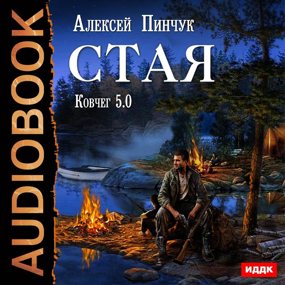 Ковчег 5.0.: Стая. Книга 1 (Цифровая версия)Стая – фантастический роман Алексея Пинчука, входит в цикл «Ковчег 5.0.», жанр боевая фантастика, попаданцы, социальная фантастика.<br>