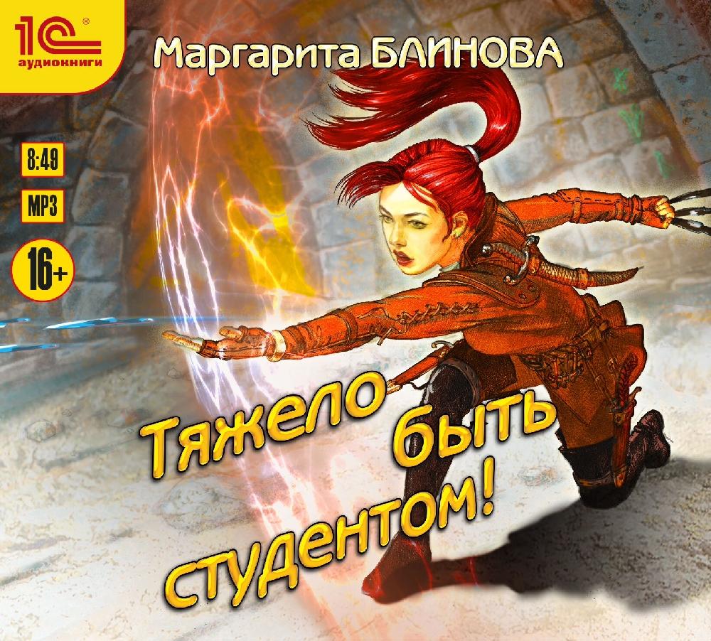 Тяжёлые будни: Тяжело быть студентом (Цифровая версия)Маргарита Блинова – молодая писательница, автор книг в стиле молодёжного фэнтези. Роман Тяжело быть студентом – первый в цикле «Тяжёлые будни».<br>