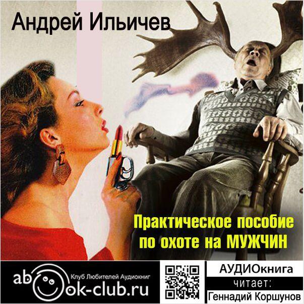 Андрей Ильин Практическое пособие по охоте на мужчин (цифровая версия) (Цифровая версия)