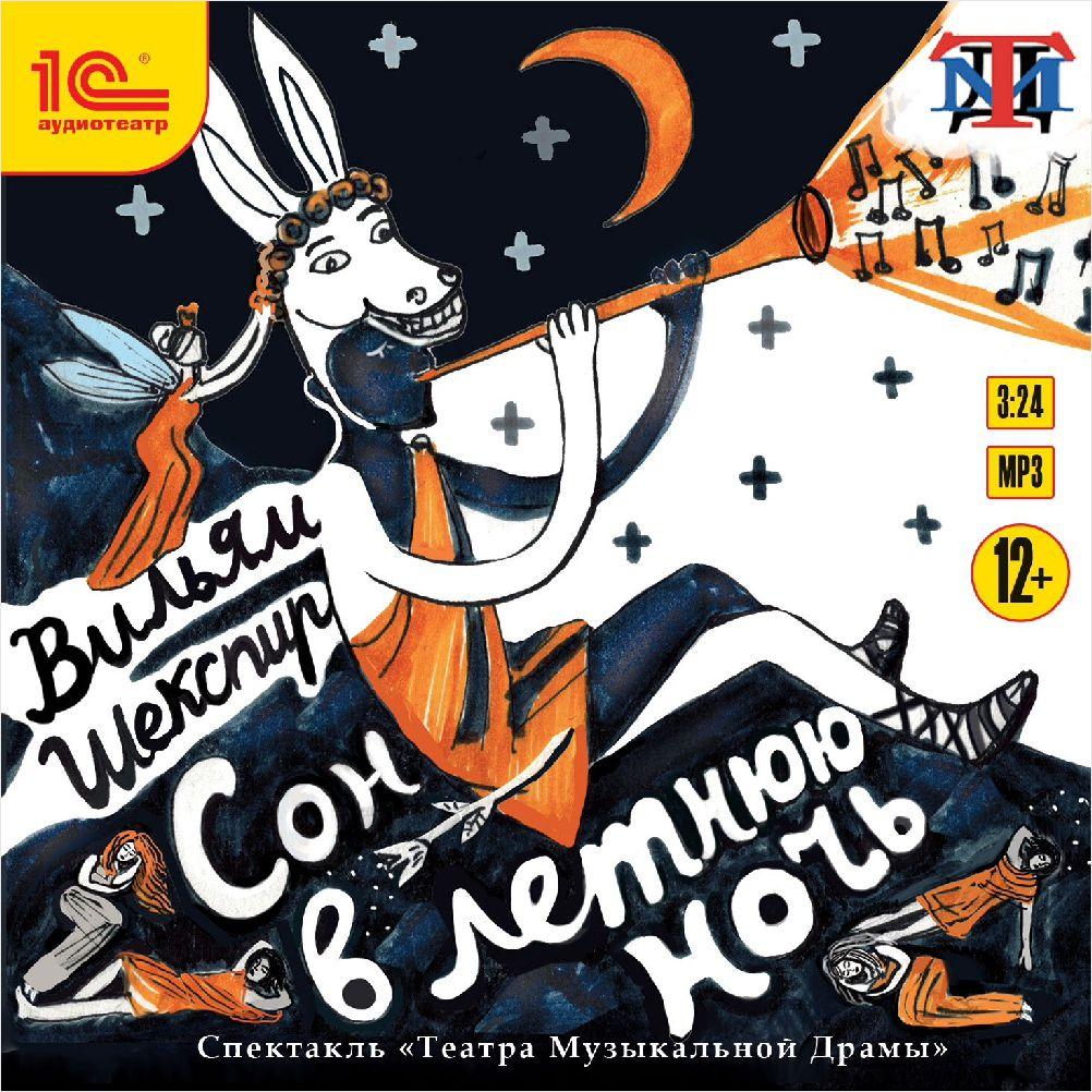 Шекспир Уильям Сон в летнюю ночь: Спектакль «Театра Музыкальной Драмы» евгений онегин театр музыкальной драмы cdmp3