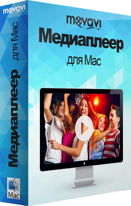 Movavi Media Player 2 для Mac. Персональная лицензия (Цифровая версия)