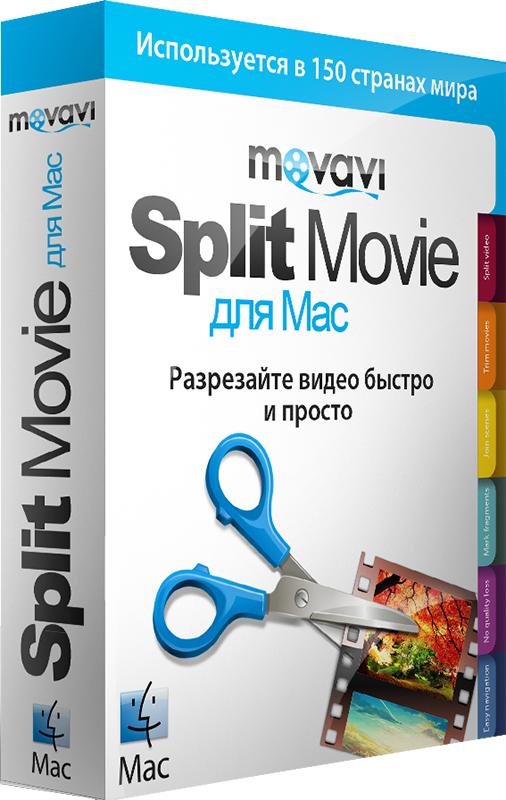 Movavi Split Movie 2 для Mac. Персональная лицензия (Цифровая версия)Movavi Split Movie для Mac &amp;ndash; это удобная программа для нарезки видео. С ее помощью вы сможете разделить длинный ролик на короткие клипы, убрать ненужные фрагменты из любой части видео и многое другое. Обработка видеофайла никак не влияет на его качество и не занимает много времени.<br>