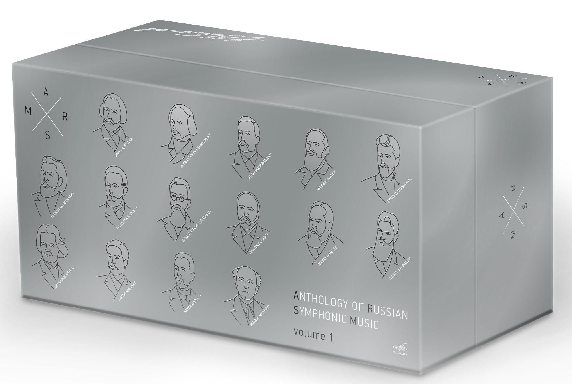 Антология русской симфонической музыки (56 CD)