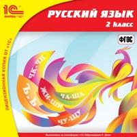 Русский язык. 2 класс 1с школа русский язык 3 класс