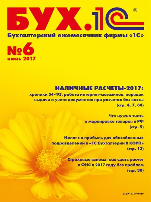 БУХ.1С, №6, Июнь 2017 (цифровая версия) (Цифровая версия)