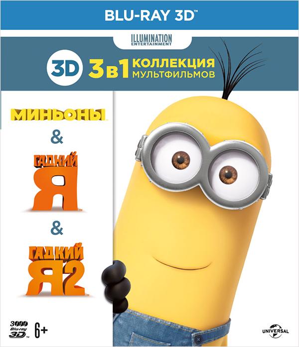 Коллекция Illumination: Миньоны + Гадкий Я + Гадкий Я 2 (Blu-ray 3D) Despicable Me / Despicable Me 2 / MinionsОтправляйтесь на встречу приключениям с коллекцией Illumination: Миньоны + Гадкий Я + Гадкий Я 2!<br>