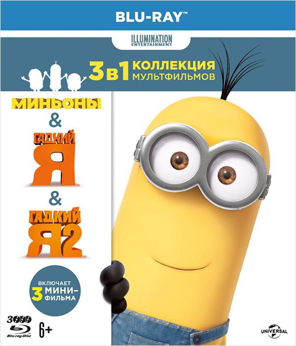 Коллекция Illumination: Миньоны + Гадкий Я + Гадкий Я 2 (3 Blu-ray) Despicable Me / Despicable Me 2 / Minions