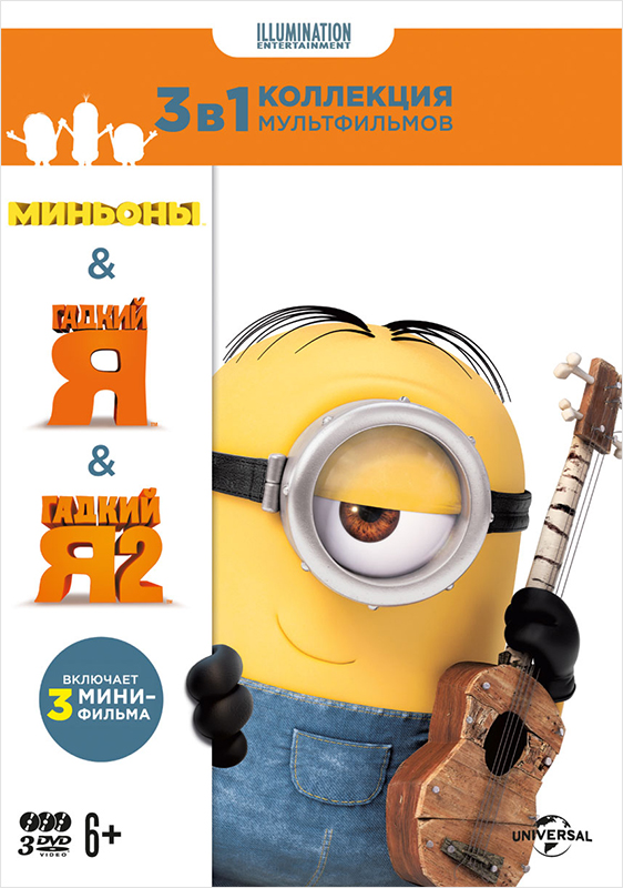 Коллекция Illumination: Миньоны + Гадкий Я + Гадкий Я 2 (3 DVD) Despicable Me / Despicable Me 2 / MinionsОтправляйтесь на встречу приключениям с коллекцией Illumination: Миньоны + Гадкий Я + Гадкий Я 2!<br>