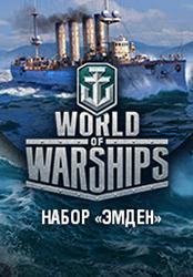 World of Warships. Набор «Эмден» (Цифровая версия)Emden &amp;ndash; самый прославленный рейдер германского флота времён Первой мировой войны. Несмотря на «младший» уровень, на поле боя в World of Warships этот крейсер способен задать жару, в особенности эсминцам.<br>