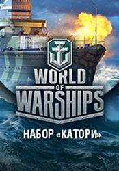 World of Warships. Набор «Катори» [PC, Цифровая версия] (Цифровая версия)