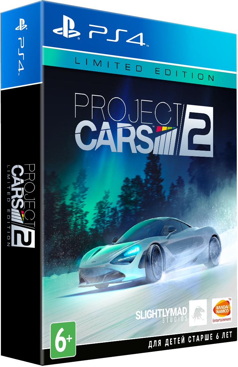 Project Cars 2. Limited Edition [PS4]Project Cars 2 &amp;ndash; это вторая часть мегауспешного гоночного симулятора от компании Slightly Mad Studios. Спустя два года, разработчики наконец порадуют всех фанатов этого жанра продолжением, которое обещает стать иконой в мире гонок. Итак, что же нас ждет….<br>