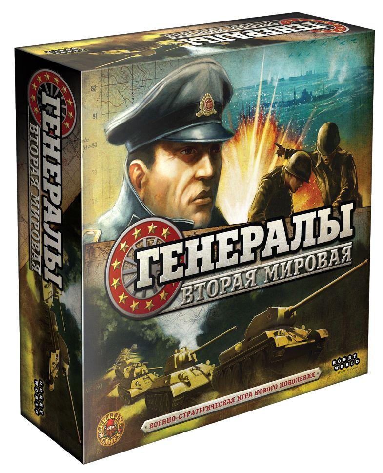 Настольная игра Генералы: Вторая мироваяГенералы: Вторая мировая – динамичная военно-стратегическая игра. Вы примете командование одной из держав: СССР, Великобританией, США, Германией, Италией или Японией.<br>