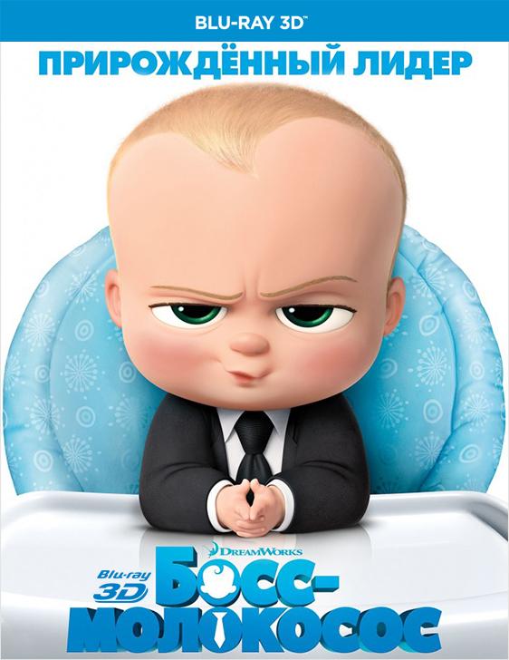 Босс-молокосос (Blu-ray 3D) The Boss BabyЗакажите анимационный фильм Босс-молокосос на Blu-ray 3D и получите дополнительные 50 бонусов на вашу карту.<br>