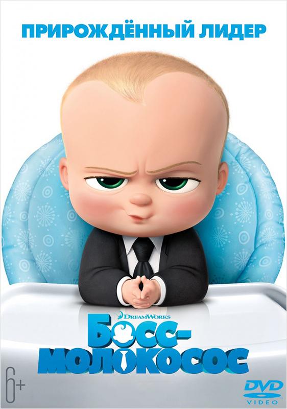 Босс-молокосос (DVD) The Boss BabyЗакажите анимационный фильм Босс-молокосос на DVD и получите дополнительные 20 бонусов на вашу карту.<br>