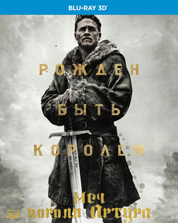 Меч короля Артура (Blu-ray 3D) King Arthur: Legend of the SwordЗакажите фильм Меч короля Артура на Blu-ray 3D и получите дополнительные 50 бонусов на вашу карту.<br>