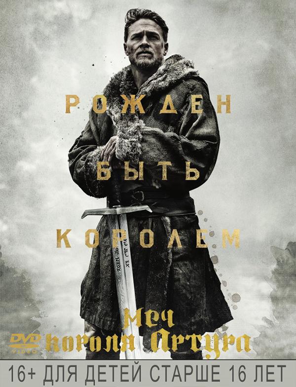 Меч короля Артура (DVD) King Arthur: Legend of the SwordЗакажите фильм Меч короля Артура на DVD и получите дополнительные 20 бонусов на вашу карту.<br>
