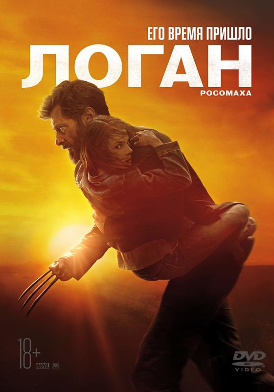 Логан (DVD)