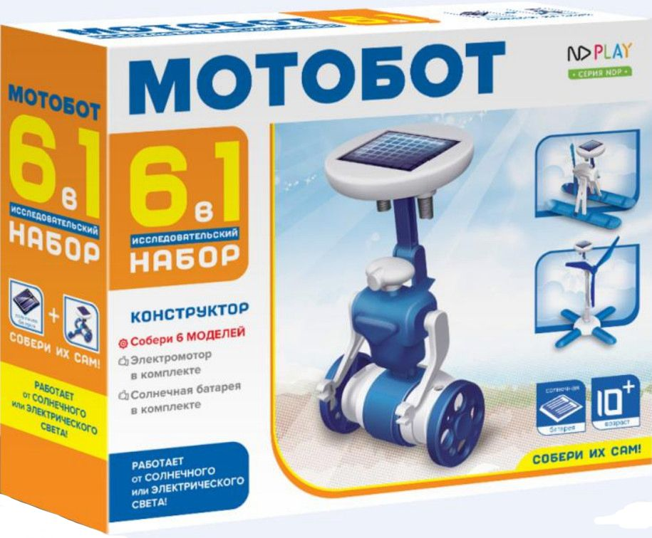 Конструктор Мотобот (6 в 1)Набор Мотобот, позволяющий собрать 6 различных моделей, работающих от солнечной батареи. Все модели движутся – достаточно их вынести на яркое солнце или поместить под настольную лампу.<br>