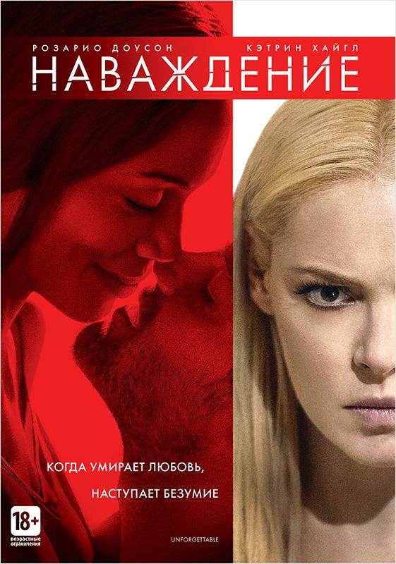 Наваждение (DVD) UnforgettableВ фильме Наваждение Тесса Конновер тяжело переживает развод с мужем Дэвидом. Он теперь счастливо помолвлен с Джулией Бэнкс, которая вторгается не только в дом, в котором они когда-то жили с Тессой, но и в жизнь их дочери Лили.<br>