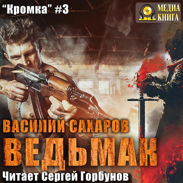 Василий Сахаров Кромка: Ведьмак. Книга 3 (Цифровая версия) василий сахаров свободные миры