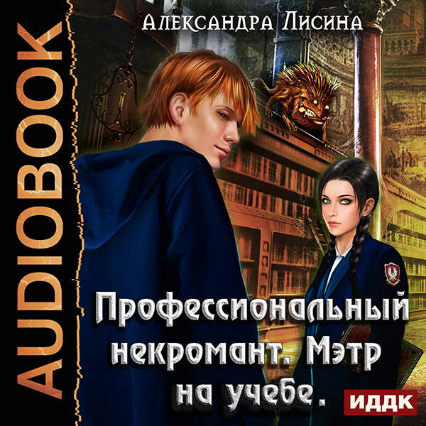 Лисина Александра Профессиональный некромант: Мэтр на учебе. Книга 2 (цифровая версия) (Цифровая версия)