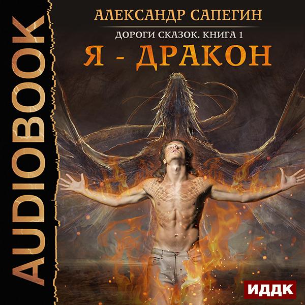 Дороги сказок: Я – дракон. Книга 1 (цифровая версия) (Цифровая версия) фото