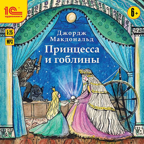 Принцесса и гоблины (цифровая версия) (Цифровая версия)