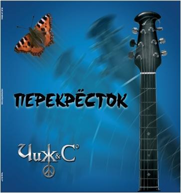 Чиж &amp; Co –  Перекресток (LP)Перекресток – первый альбом группы Чиж &amp;amp; Co, записанный и выпущенный в 1994 году.<br>