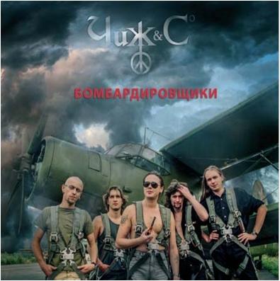 Чиж &amp; Co –  Бомбардировщики (LP)Бомбардировщики – пятый студийный альбом группы «Чиж &amp;amp; Co», записанный и выпущенный в 1997 году.<br>